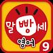 수퍼맘 박현영의 말문이 빵 터지는 세 마디 영어 9권 by 온유미디어