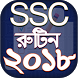 SSC Routine 2018 - SSC রুটিন ২০১৮ by JP Apps Store