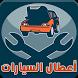 اعطال السيارات وكيفية اصلاحها by Arabic Devapps