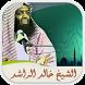 محاضرات وخطب الشيخ خالد الراشد by apphm