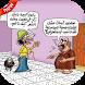 صور مضحكة ل عيد الأضحي كاريكاتير2017