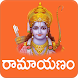 Ramayanam Telugu by Telugu Apps World