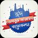 bangla status বাংলা স্ট্যাটাস by Useful Apps BD