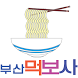 부산먹보사 by 부산경영고등학교