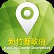 新竹縣政府公路巡查系統-公務專用版