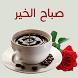 صور صباح و مساء الخير بدون نت by Golden Developer