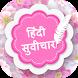Hindi Suvichar - Anmol Vachan by Status Fan