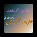 Hazrat Shah Shams Tabraiz (R.A by GabbaApps