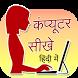 कंप्यूटर सीखे हिंदी में by knowledge4world