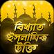 ইসলামিক উক্তি Islamic Quotes by Useful Apps BD