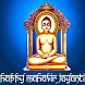 Mahavir Jayanti Messages SMS by Bhavsar InfoTech