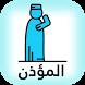 المؤذن - اوقات الصلاة by أروع التطبيقات الاسلامية