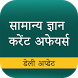 GK and Current Affairs in Hindi