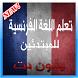 تعلم اللغة الفرنسية للمبتدئين بدون نت by MOUV DEV