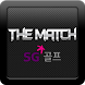 더매치! SG골프 - 골프 C.C 마스터 by 에스지데이타
