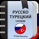 Русско-Турецкий-Русско словарь by TheTranslator