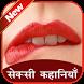 सेक्सी कहानिया हिंदी में by DesiBaba