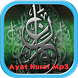 Ayat Kursi Audio Full by Dinasty Warrior Studio