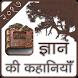 Best Hindi Gyan Ki Kahaniya by Fireball Technologies