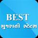 Gujrati Best Status by photoframe