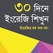 ৩০ দিনে ইংরেজী শিখুন by Amar Apps