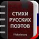Стихи русских поэтов by TTdictionary