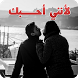 رواية لأنني أحبـــك رومنسية -كاملة بدون نت by Developer7Mus
