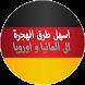 اسهل طرق الهجرة نحو المانيا by appmD