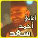 اغاني أحمد سعد بدون أنترنيت by devappma01