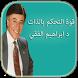 كتاب التحكم فى الذات بدون نت by المكتبة العربية - جوهر العلم
