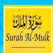 Surah Al Mulk and Al-Sajdah by TSR Apps