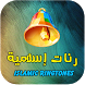 Islamic Ringtones/Songs without internet by Old Songs - أغاني قديمة