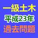 平成23年度 一級土木施工管理試験 過去問題 by marrrtaru