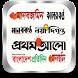 All Bangla News Paper by Oriya News Paper