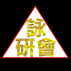 雷明輝詠春 Lui Ming Fai Wing Chun by Go Bubbles