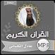 عادل الكلباني - قران كريم كامل by GMDevloper