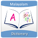 English Malayalam Dictionary by Nithra