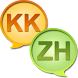 Kazakh Chinese Dictionary by vdru