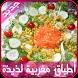 أطباق مغربية لذيذة 2016 by AyOz