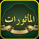 Dzikir dan Doa Al Matsurat by OomDevDroid