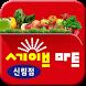 세이브마트 신림점 by 마트클럽 by TFC