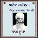 Anand Sarovar 2 by Sukhdev Singh