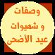 وصفات و شهيوات عيد الأضحى by ElmoDeve