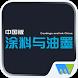 涂料与油墨-中国版Coating & Ink China by Magzter Inc.