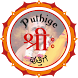 Shri Puthige by Spiritual Products Pvt. Ltd.
