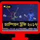 চ্যাম্পিয়ন্স ট্রফি ও ক্রিকেট by Section-46