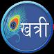 Khatri Patrika by Khatri Patrika