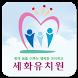 세화유치원(쌍용동) by 애니라인(주)