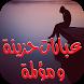 كلمات حب حزن فراق خيانة by ARAB-Apps