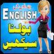 learn Spoken English In Urdu by Ak apps